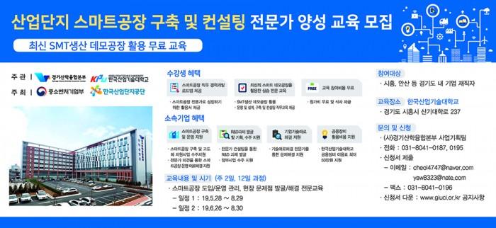 본문용_스마트공장 교육 모집.jpg